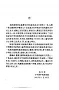 类风湿名医名方荟萃(阎洪琪)