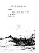 道家文化与中医学(江幼李)