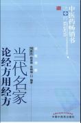 当代名家论经方用经方(高清版)