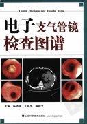 电子支气管镜检查图谱+汤华战,王晓平,林..