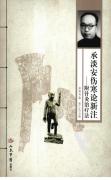 承淡安伤寒论新注(附针炙治疗法)(超清版)