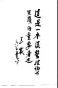 陈树森医疗经验集粹(陈树森)