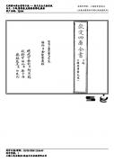 先醒斋广笔记-缪希雍