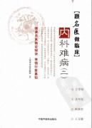 《跟名医做临床―内科难病2》上海市中医文献馆编,中国中医药出版