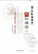 《跟名医做临床_内科难病》(一)上海市中医文献馆编,中国中医药