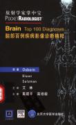 放射学家掌中宝一脑部百例疾病影像诊断精粹