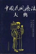 中国民间疗法大典