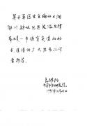 湘鄂川黔边区医苑临床精萃