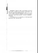 现代血液形态学理论与实践_卢兴国