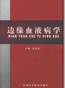 边缘血液病学2010