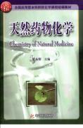 [天然药物化学].罗永明.扫描版