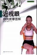 [近视眼自我按摩图解].张欣.刘明军.扫描版