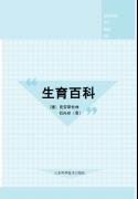 生育百科-克劳斯・杜林-山东科学技术出版社
