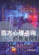 [西方心理咨询经典案例集].徐光兴.主编.影印版