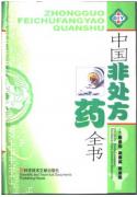 中国非处方药全书(科技出版社)