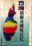 方剂精解及趣味记忆(刘学文)
