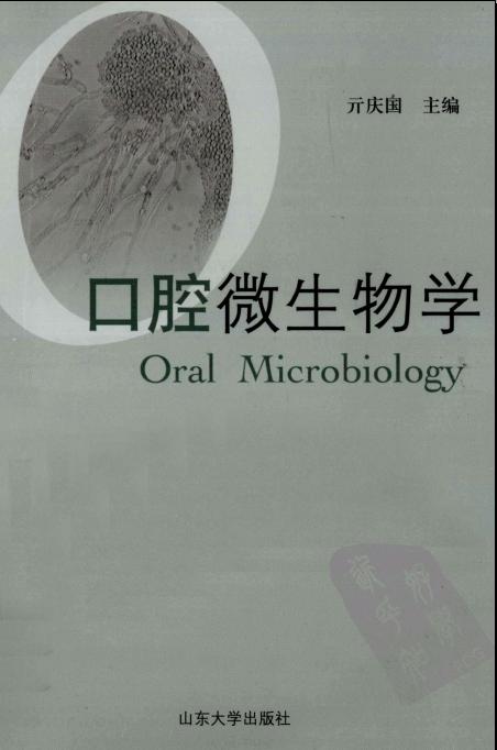 医学影像学视频_口腔微生物学下载,医学电子书