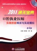 2011口腔执业医师通关宝典―实践技能精讲与实战模拟
