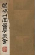 当归草堂医学丛书―卢总经二卷:传信使用方卷 (3-4卷):卫济宝