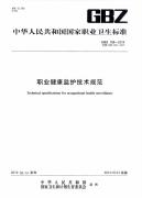 职业健康监护技术规范