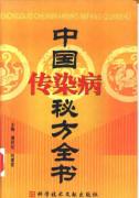 中国传染病秘方全书