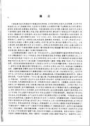 中国驻颜全书