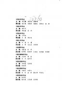 中医常见病证诊疗常规(庞春生)