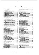 中国内科疾病研究
