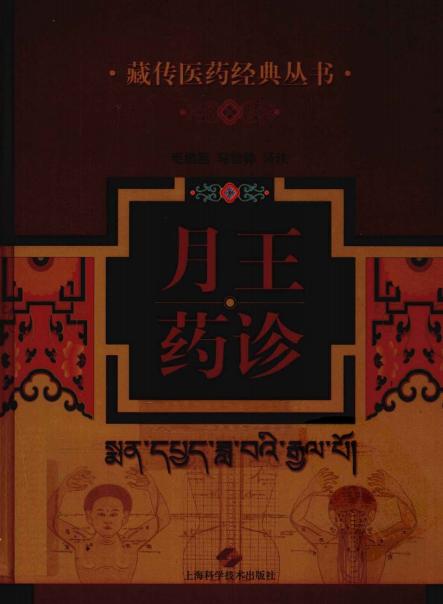 pdf电子阅读器_月王药诊(高清版)下载,医学电子书