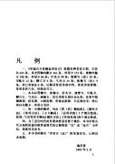 中国古今养颜益寿良方(杨勤建)