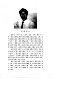 中国钩针疗法(杨楣良)