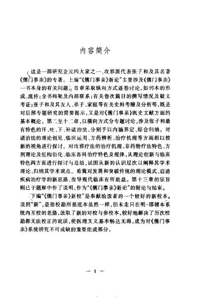 儒门事亲研究_儒门事亲研究(萧国钢)下载,医学电子书