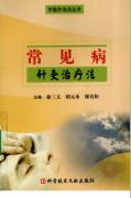 常见病针灸治疗法(超清版)