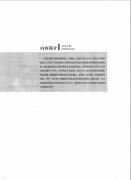 现代临床医学内科进展丛书―消化分册(扫描版)