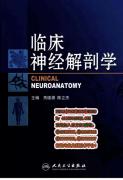 临床神经解剖学北京市:人民卫生出版社_2007.05_芮德源主编