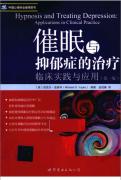 催眠与抑郁症的治疗临床实践与应用世界图书北京出版公司