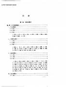 中国灸法集粹