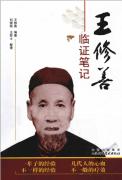 《王修善临证笔记》_王修善编著,山西科学技术出版社,2011.04