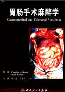 [清晰]胃肠手术麻醉学--ChandraM.Kumar,MarkBellamy原著;黄宇