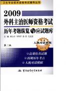 2009外科主治医师资格考试历年考题纵览与应试题库