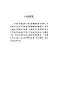 历代中风方论评注(苏保洲)-