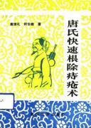 唐氏快速根除痔疮术1992唐维礼,何世维p196