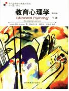 教育心理学 第四版 下册 by Jeanne Ormrod 当代心理学经典教材译