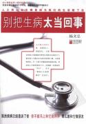 [别把生病太当回事].杨文忠.高清扫描版