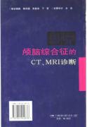 颅脑综合征的CT、MRI诊断].周辅昔.扫描版