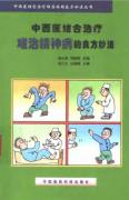 中西医结合治疗难治精神病的良方妙法
