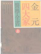 金元四大家医学全书(上、下册)