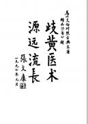 脉经(吴承玉)