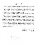 针灸医学文摘(林昭庚)