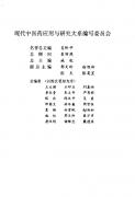 现代中医药应用与研究大系 (第1,2卷)